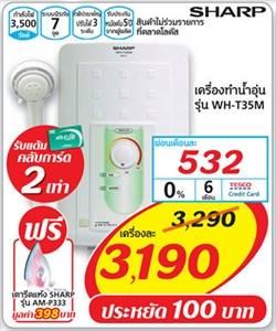 Hot Water Thailand